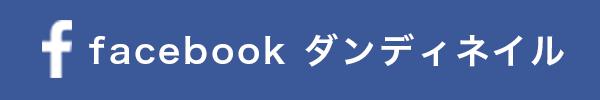 フェイスブックのリンク