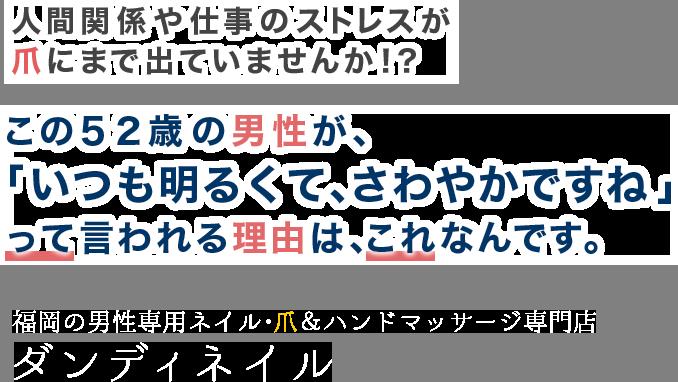 福岡 男性専用ネイル 爪の形 ハンドマッサージ ダンディネイル